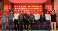 Guangxi Xianglan (Shangfeng) Paper and Baosuo Paper Machinery Cooperation Upgraded